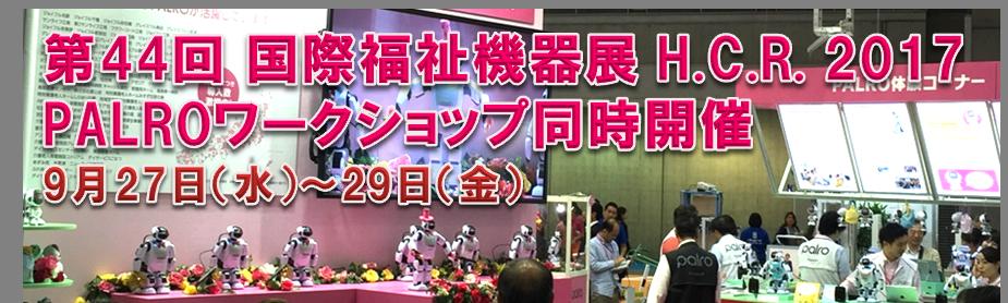 「第44回 国際福祉機器展 HCR」PALRO(パルロ)