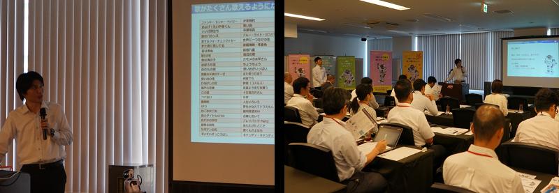 パルロセミナー in 埼玉「開発者が語るパルロの次期AI」