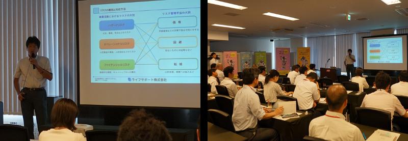 パルロセミナー in 埼玉「介護ロボット導入に向けたリスクファイナンシング」